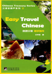 旅游汉语随学随用(仅适用PC阅读)