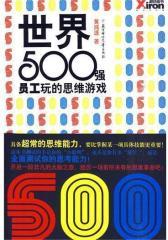 世界500强员工玩的思维游戏(试读本)