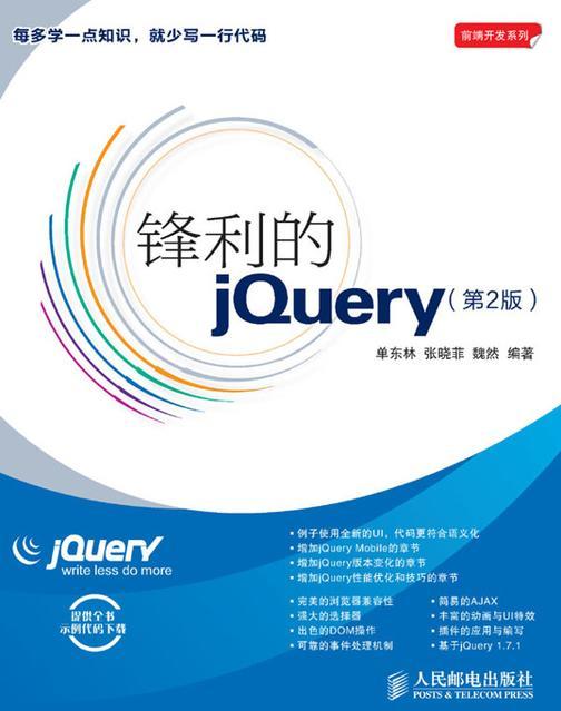 锋利的jQuery(不提供光盘内容)