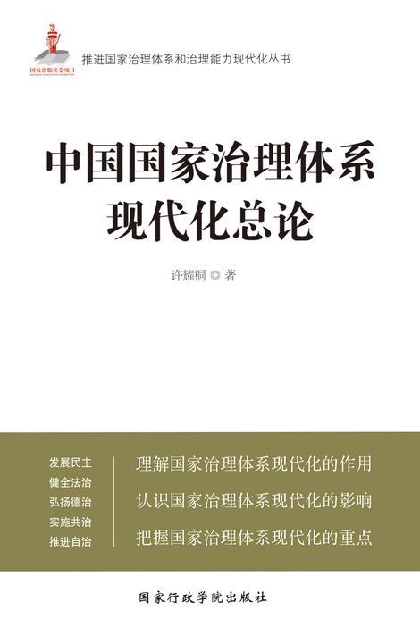 中国国家治理体系现代化总论