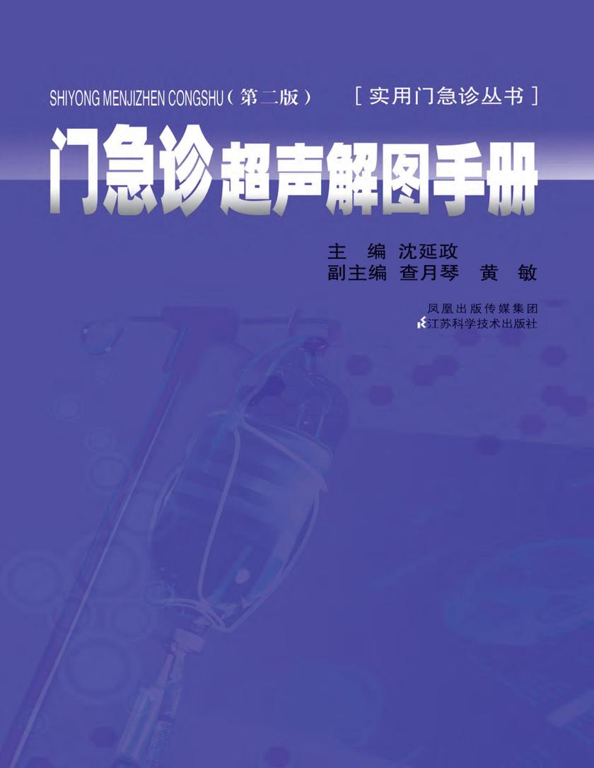门急诊超声解图手册(第二版)(仅适用PC阅读)