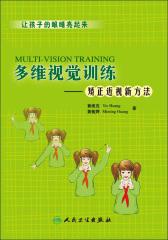 多维视觉训练――矫正近视新方法
