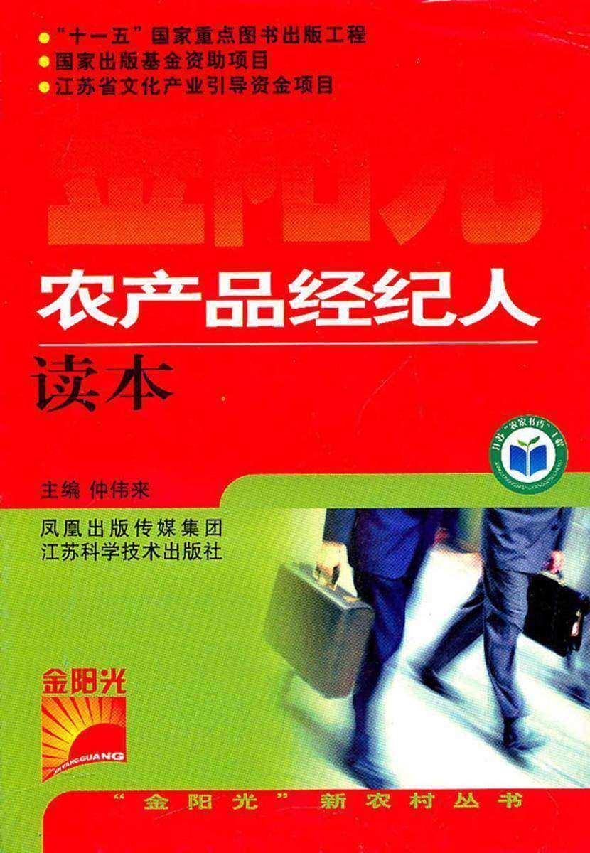 农产品经纪人读本(仅适用PC阅读)