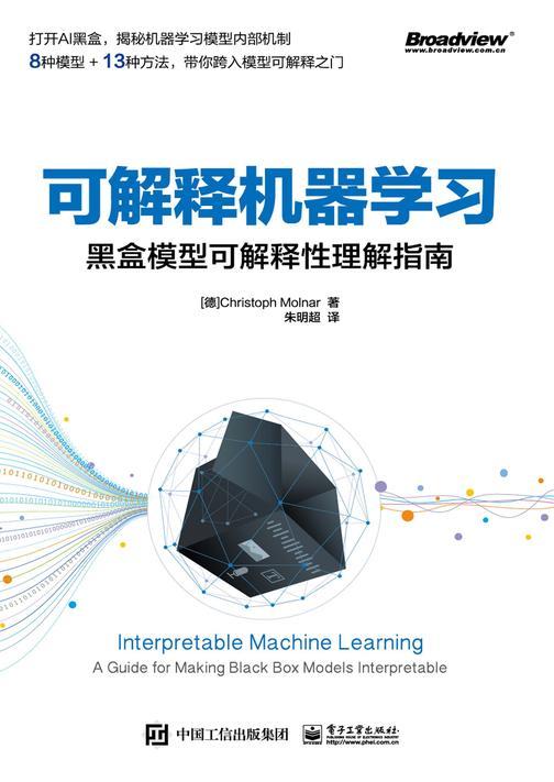 可解释机器学习:黑盒模型可解释性理解指南
