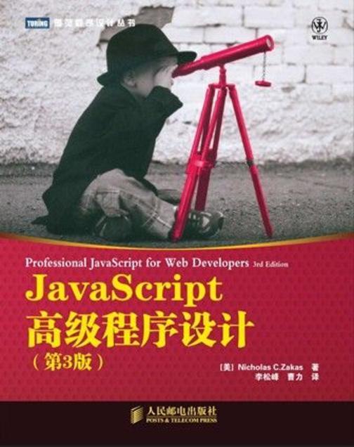 JavaScript高级程序设计:第3版