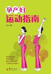 孕产妇运动指南