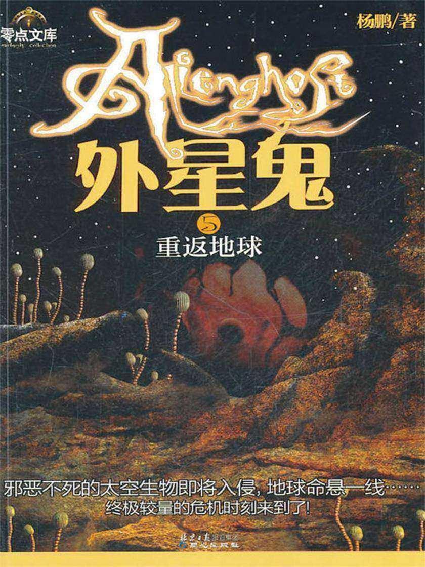 外星鬼5?重返地球(外星鬼系列)