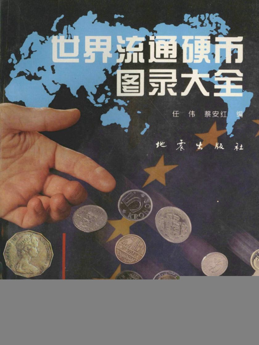 世界流通硬币图录大全(仅适用PC阅读)