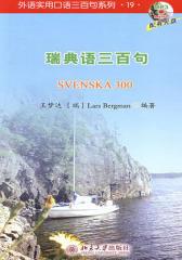 瑞典语三百句(仅适用PC阅读)