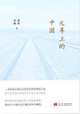火车上的中国