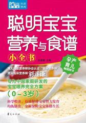 聪明宝宝营养与食谱小全书(0~3岁)(MBook随身读)