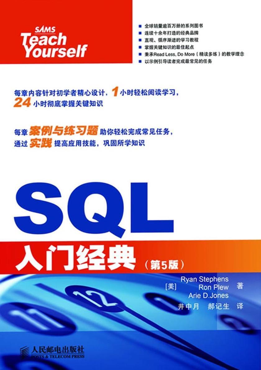 SQL入门经典:第5版