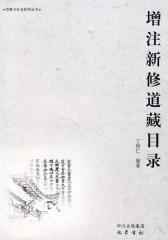 增注新修道藏目录(仅适用PC阅读)