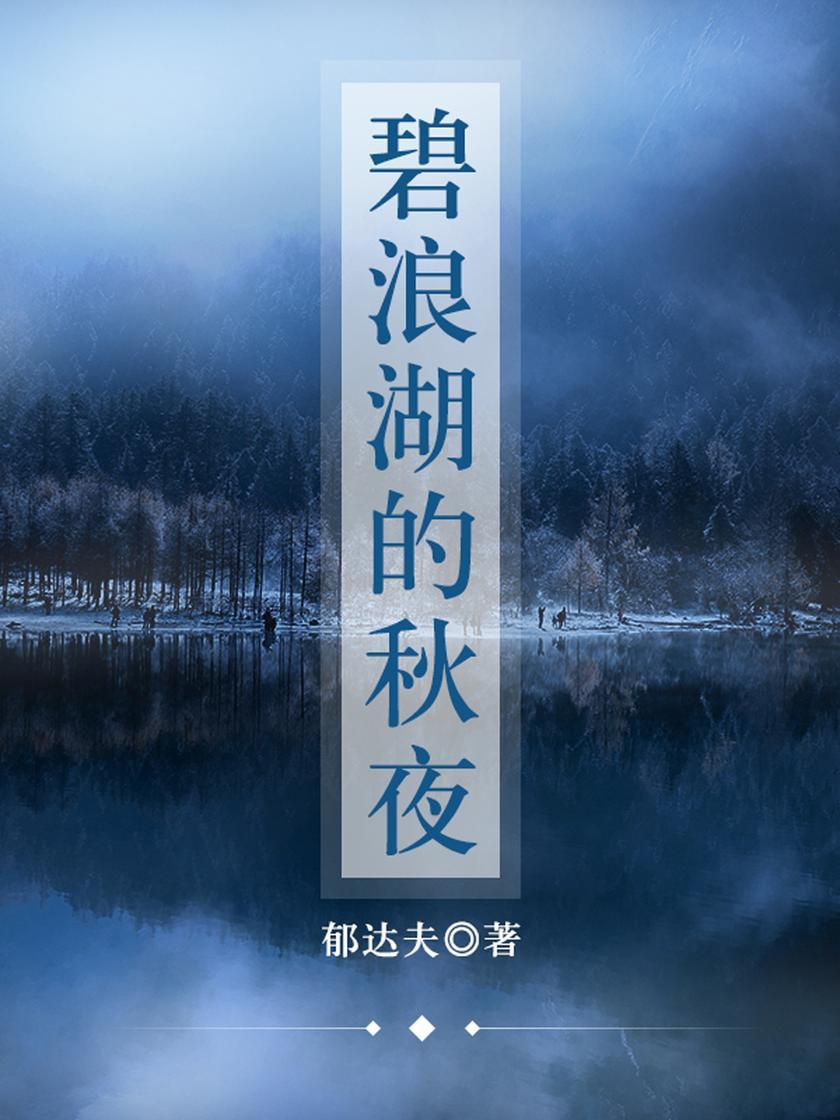 郁达夫经典:碧浪湖的秋夜
