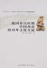 战国秦汉时期中国西南的对外文化交流(仅适用PC阅读)