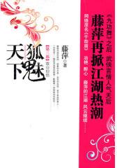 狐魅天下·第三部(试读本)