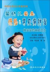 婴幼儿安全、保险及常见病防治——做宝宝的家庭卫士