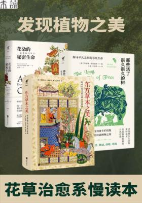 草木花树,都是人间(花草治愈系慢读本,发现植物之美)(套装3册)
