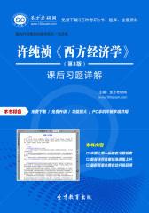 许纯祯《西方经济学》(第3版)课后习题详解