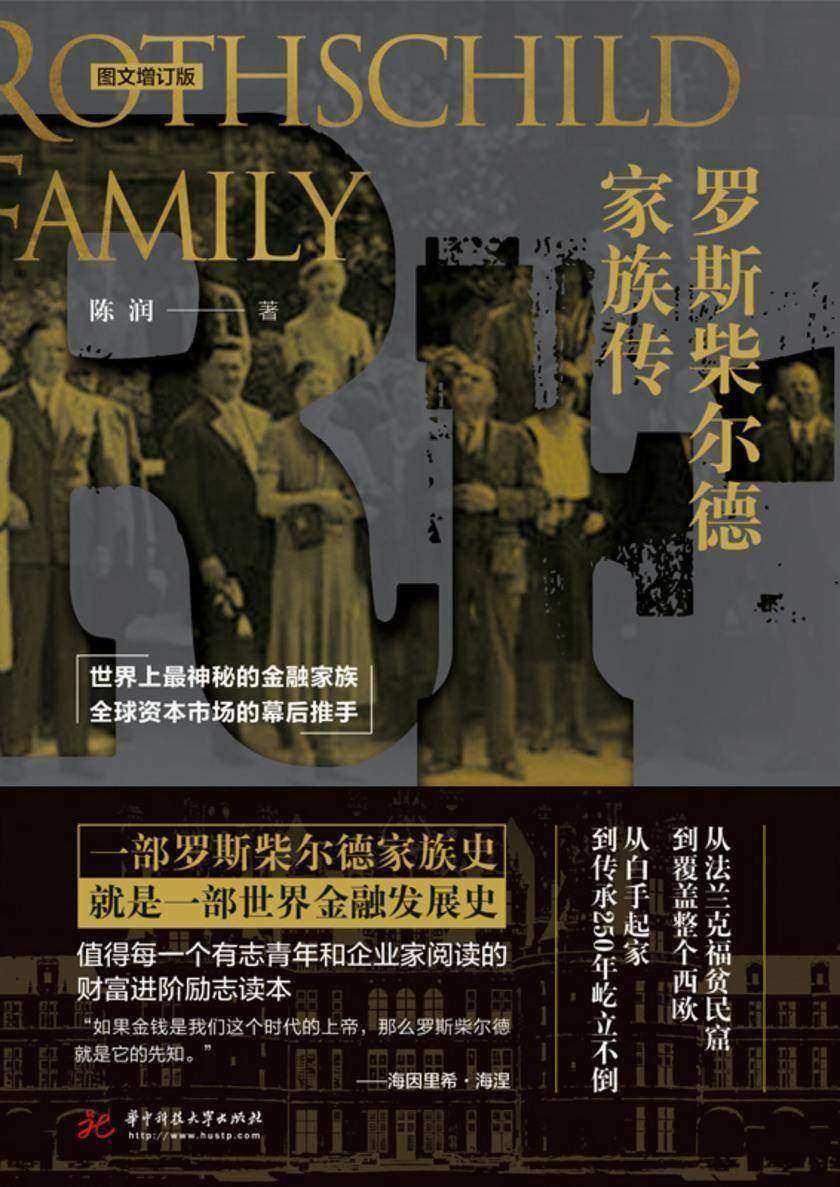 罗斯柴尔德家族传:图文增订版