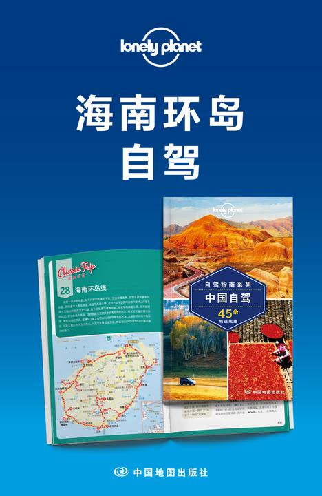 Lonely Planet孤独星球旅行指南:海南环岛自驾