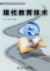 现代教育技术(仅适用PC阅读)