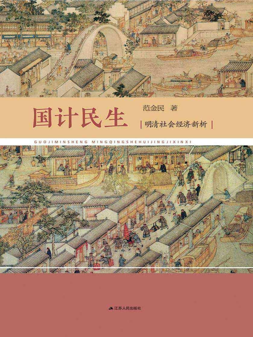 国计民生:明清社会经济新析