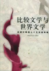 比较文学与世界文学:乐黛云教授七十五华诞特辑