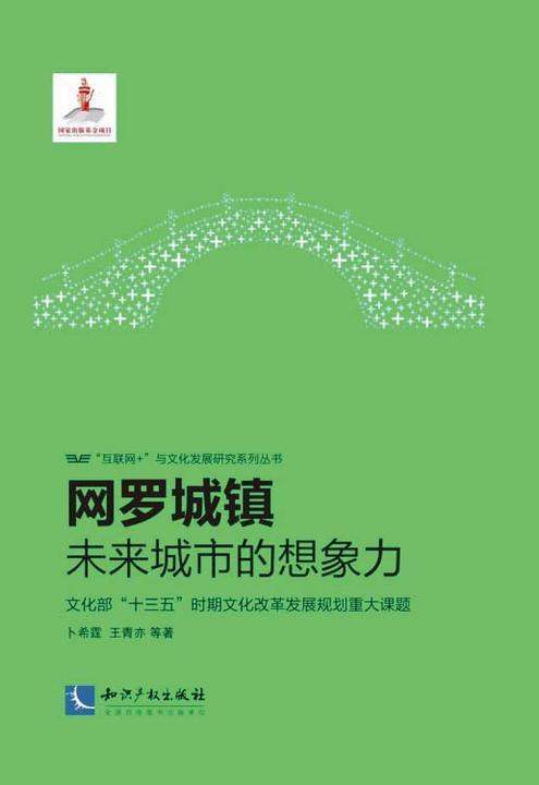 网罗城镇:未来城市的想象力