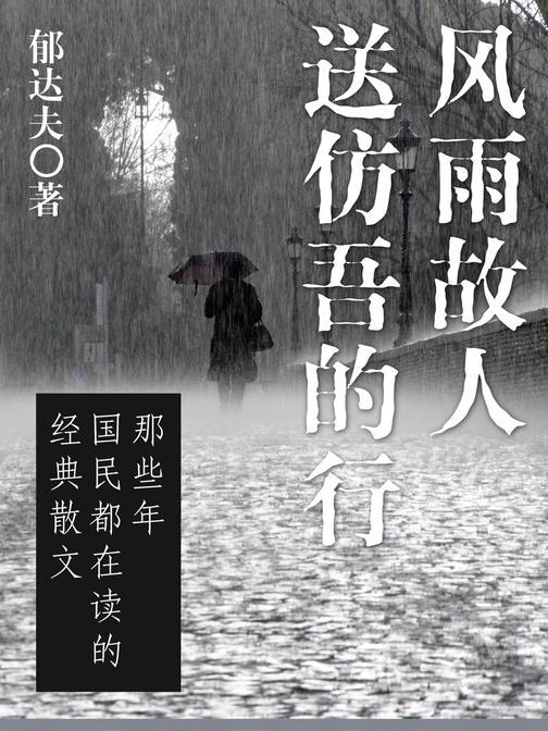 郁达夫经典:风雨故人·送仿吾的行