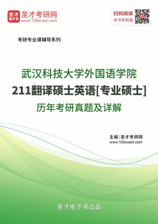 武汉科技大学外国语学院211翻译硕士英语[专业硕士]历年考研真题及详解
