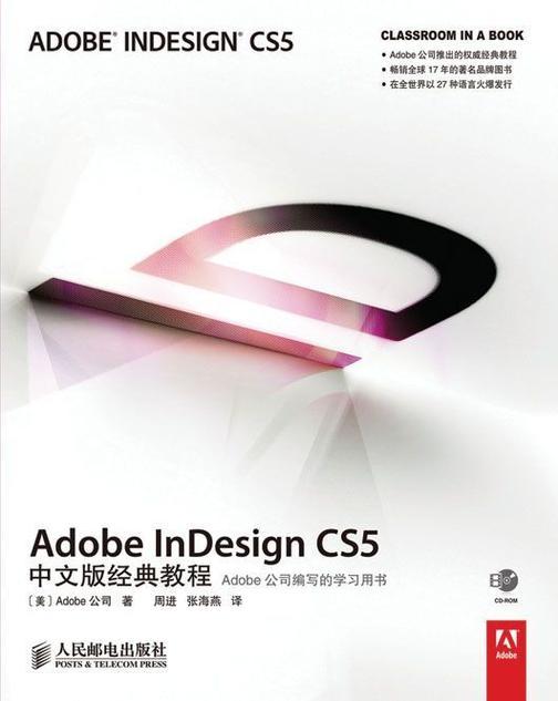 Adobe InDesign CS5中文版经典教程(不提供光盘内容)