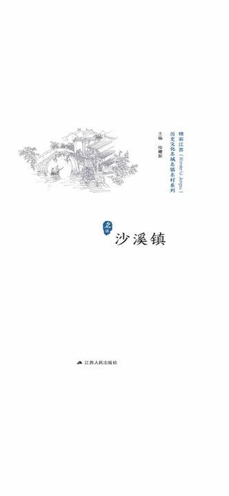 精彩江苏:沙溪镇