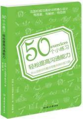 50个小练习轻松提高沟通能力(试读本)