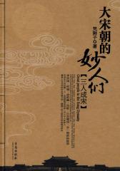 大宋朝的妙人们[三人成宋](试读本)