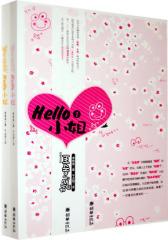 Hello 小姐(全二册)(试读本)