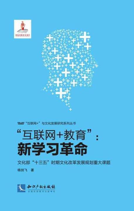 """""""互联网+教育"""":新学习革命"""