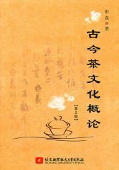 古今茶文化概论(第2版)