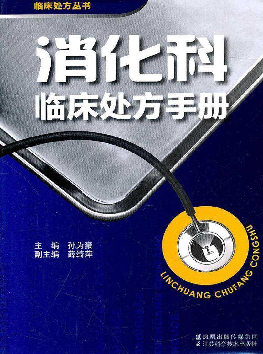 消化科临床处方手册(仅适用PC阅读)
