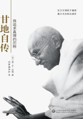甘地自传:我追求真理的历程