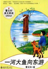 一河大鱼向东游(仅适用PC阅读)
