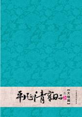 平凡的清穿日子 三 【大结局】(彩虹堂荣誉出品    红的穿越小说 柳依华作品)(试读本)