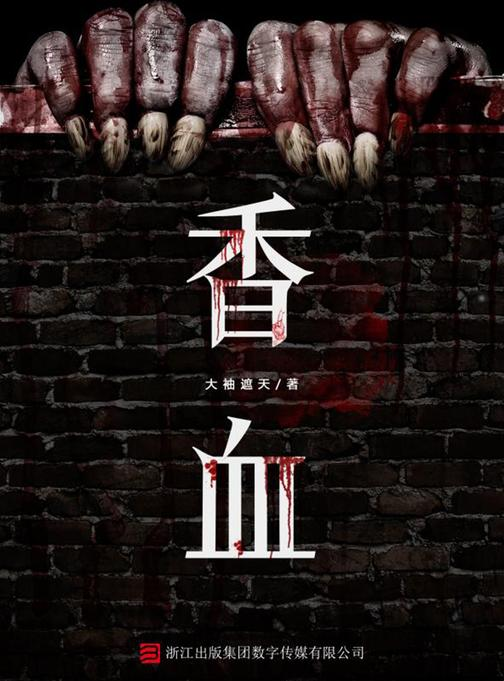 香血(罪推理事务所)