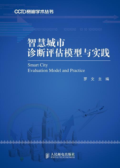 智慧城市诊断评估模型与实践