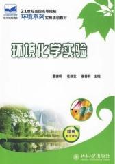 环境化学实验(仅适用PC阅读)