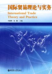 国际贸易理论与实务(试读本)