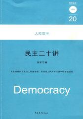 大家西学民主二十讲(试读本)