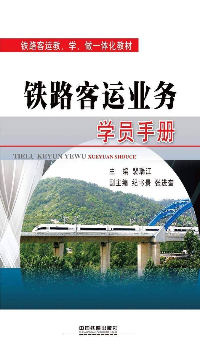 《铁路客运业务》学员手册