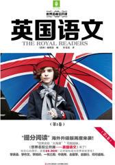 世界名校公开课系列:英国语文(第1卷)