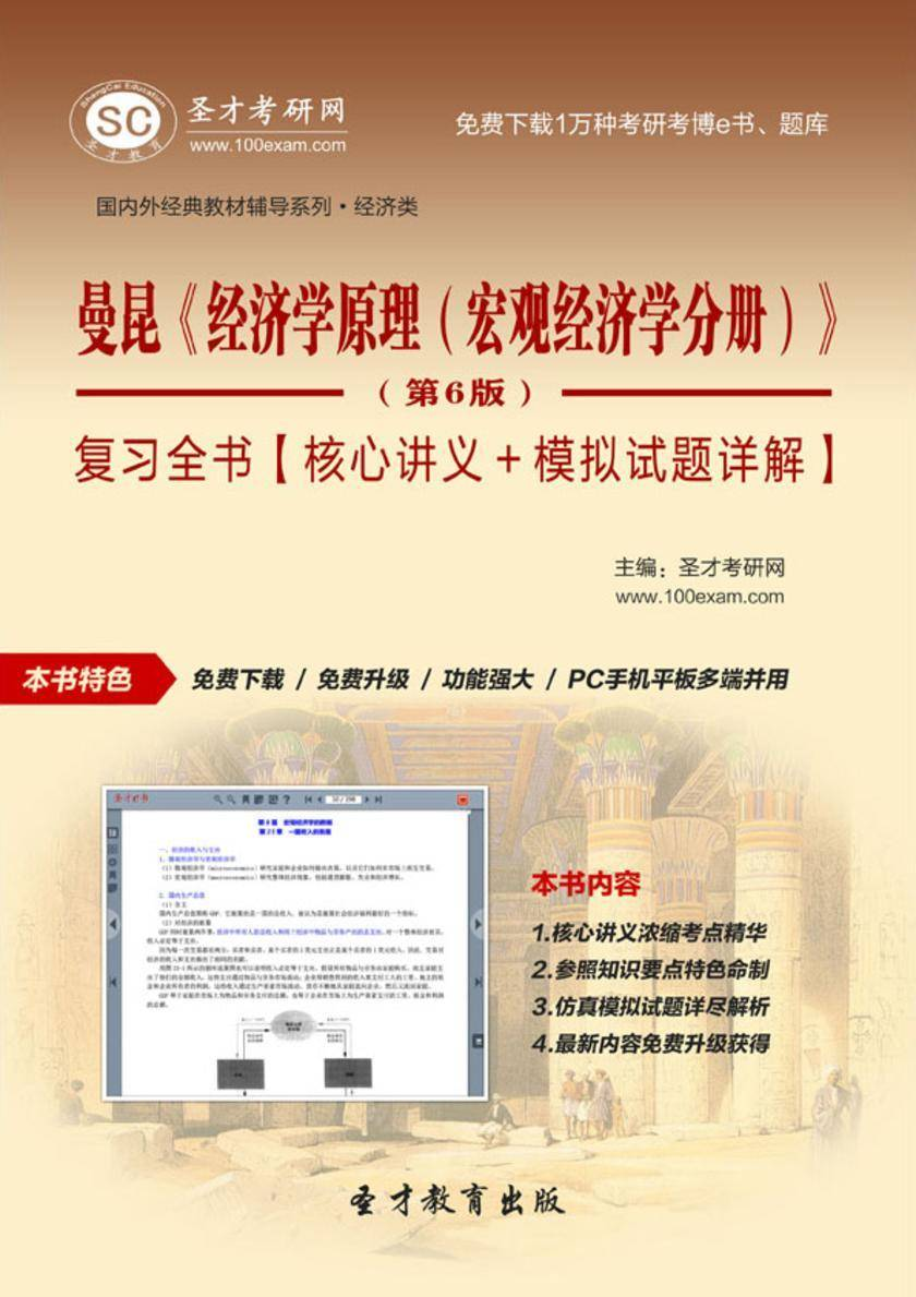 曼昆《经济学原理(宏观经济学分册)》(第6版)复习全书【核心讲义+模拟试题详解】